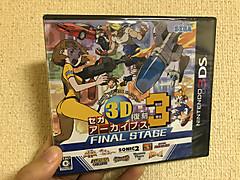Sega3darchivesfinal_161227